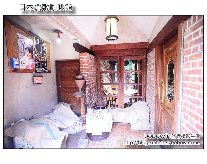 Day3 Part5 倉敷咖啡館:DSC_8387.JPG