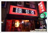 台北內湖疆敬酒居酒屋:DSC_8100.JPG