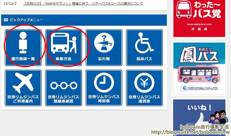 沖繩大眾交通工具:未命名 - 2.jpg