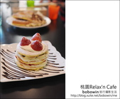 2013.05.25 桃園Relax'n Cafe:DSC_2226.JPG