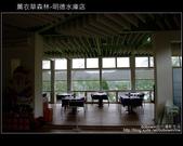苗栗 ] 薰衣草森林--明德水庫店 :DSCF3449.JPG