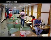遊記 ] 港澳自由行day3 part1 中國客運碼頭-->澳門外港碼頭-->明苑粥麵-->議事亭前:DSCF8983.JPG