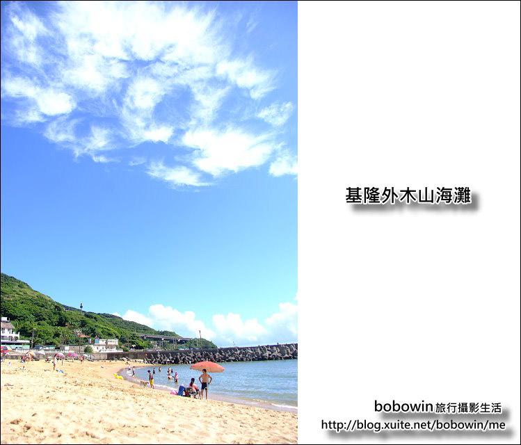 2012.07.29 基隆外木山大武崙沙灘:DSCF7371.jpg