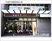 2012.07.23 內湖科學園區春水堂:DSC03832.JPG