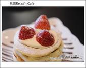 2013.05.25 桃園Relax'n Cafe:DSC_2227.JPG