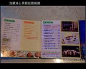 [ 宜蘭] 三星-- 清心景觀餐廳--賞宜蘭夜景:DSCF5627.JPG