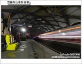 宜蘭冬山車站夜景與日景:DSC_0231.JPG