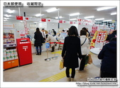 日本郵便局:DSC08532.JPG