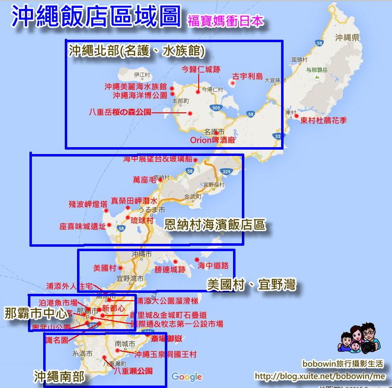 沖繩海濱飯店:沖繩30飯店分區圖.jpg