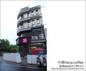 2012.04.29 中壢Hana coffee:DSC_2304.JPG