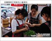 2011.10.16 宜蘭羅東正常鮮肉湯包:DSC_8287.JPG
