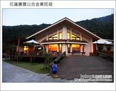 2012.07.13~15 花蓮壽豐以合金寨:DSC_2042.JPG