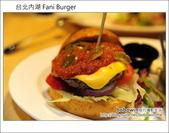 2012.09.05台北內湖 Fani Burger:DSC_5037.JPG