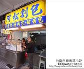 2013.01.26 台南永樂市場小吃:DSC_9668.JPG