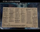 [景觀餐廳]  新竹寶山沙湖瀝藝術村:DSCF2942.JPG