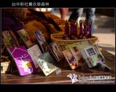 [ 台中 ] 新社薰衣草森林--薰衣草節:DSCF6590.JPG