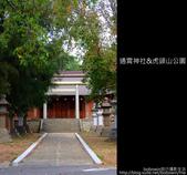 2009.11.07 通霄神社&虎頭山公園:DSCF1214.JPG