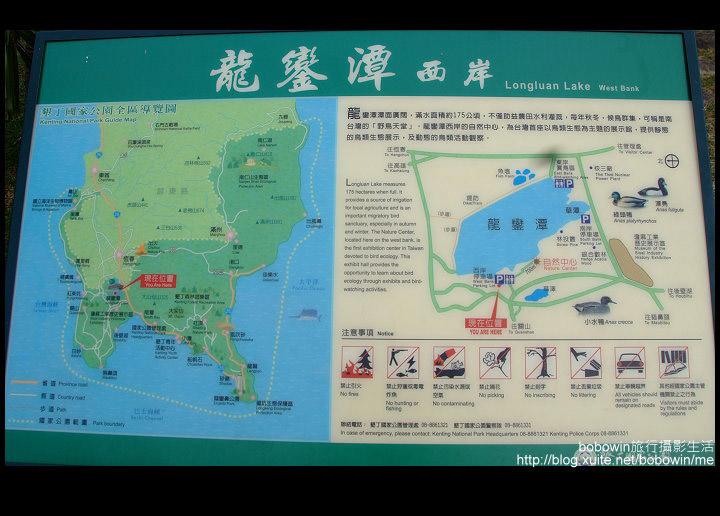 2008.12.14 龍鑾潭:DSCF1874.JPG