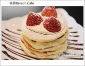 2013.05.25 桃園Relax'n Cafe:DSC_2228.JPG