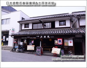 Day3 Part4 長春藤廣場&大原美術館:DSC_8249.JPG