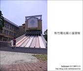新竹陽光國小溜滑梯:DSC_0767.JPG
