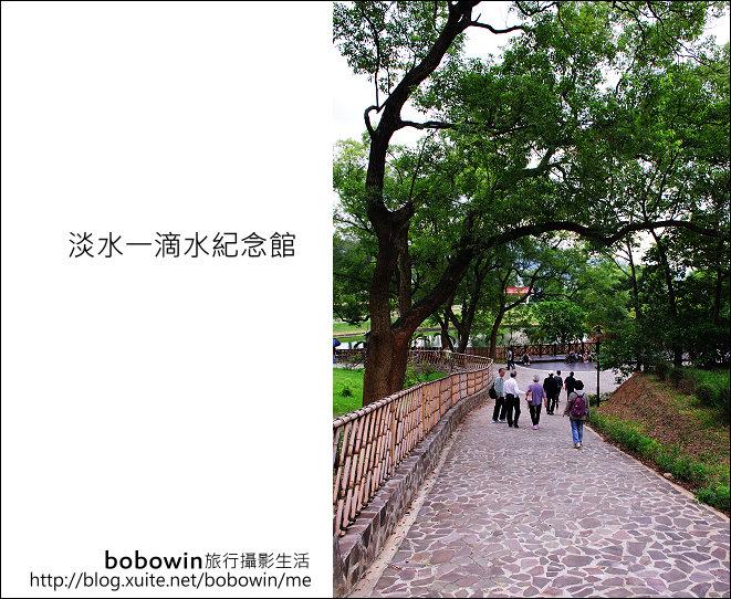 2011.10.30 淡水一滴水紀念館:DSC_1058.JPG