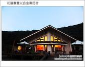 2012.07.13~15 花蓮壽豐以合金寨:DSC_2043.JPG