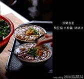 [ 宜蘭地方小吃 ] 宜蘭香廚臭豆腐、米粉羹、綿綿冰:DSCF5606.JPG