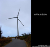 [ 苗栗 ] 後龍好望角-看大風車:DSCF1129.JPG