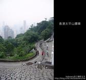 遊記 ] 港澳自由行day2 part3 山頂覽車站-->太平山頂-->蘭桂坊-->九龍皇悅酒店 :DSCF8790.JPG