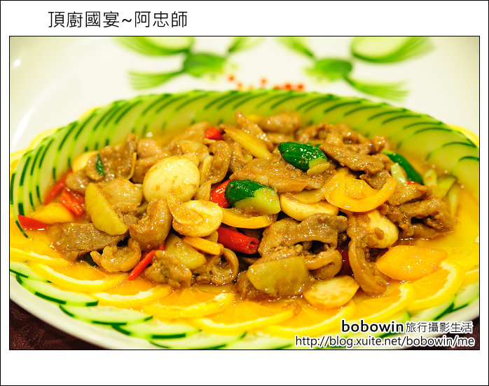 2011.08.27 頂廚國宴~阿忠師:DSC_2032.JPG