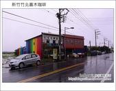 新竹竹北喜木咖啡:DSC_4213.JPG