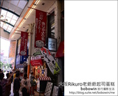 大阪 りくろ(Rikuro) 老爺爺起司蛋糕~~簡單美味的幸福甜點 - :DSC_6656.JPG