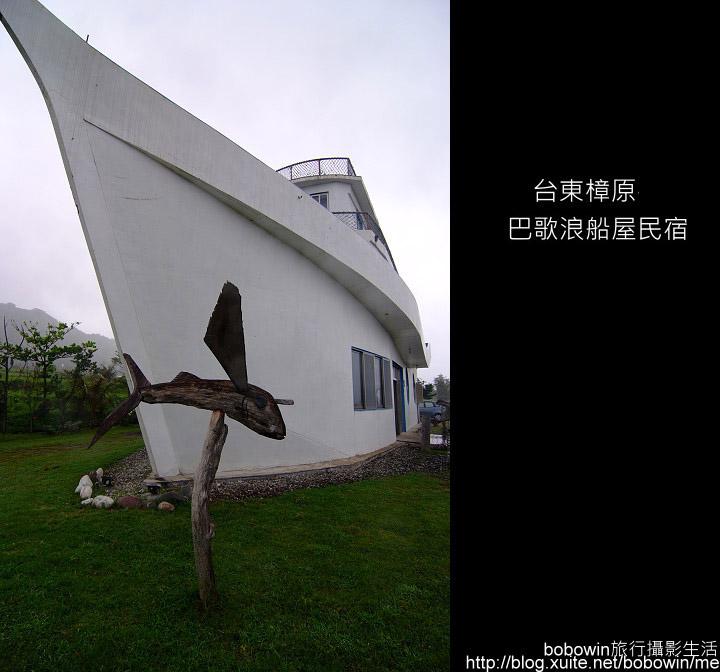 [ 特色民宿  ]  台東樟原--巴歌浪船屋:DSCF9597.JPG