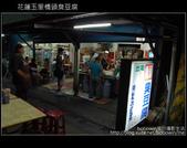 2009.08.22 玉里橋頭臭豆腐:DSC_7825.JPG