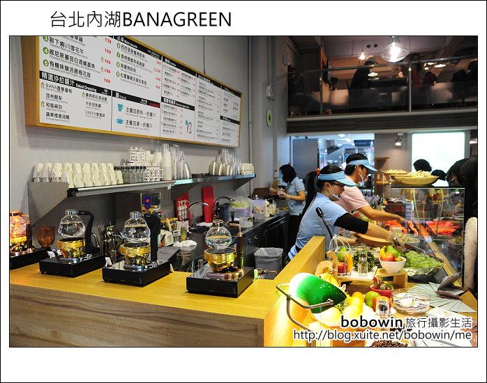 台北內湖BANAGREEN:DSC_6352.JPG