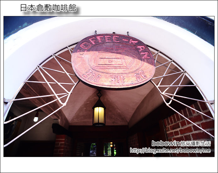 Day3 Part5 倉敷咖啡館:DSC_8390.JPG