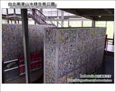 台北南港山水綠生態公園:DSC_1866.JPG