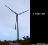 [ 苗栗 ] 後龍好望角-看大風車:DSCF1130.JPG