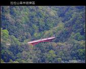 [ 北橫 ] 桃園復興鄉拉拉山森林遊樂區:DSCF7984.JPG