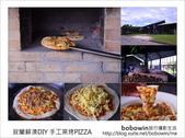 Day2 Part1 宜蘭蘇澳DIY 手工窯烤PIZZA:宜蘭蘇澳DIY 手工窯烤PIZZA_small.jpg