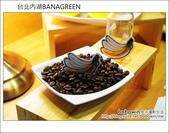 台北內湖BANAGREEN:DSC_6354.JPG
