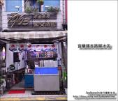 宜蘭鐵支路腳冰店:DSC_0701.JPG