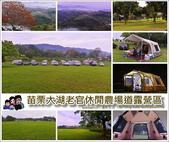 老官道休閒農場露營區:page.jpg