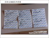 [ 日本北海道之旅 ] Day1 Part2 Tomamu 星野渡假村 --> hal buffet:DSC_7560.JPG