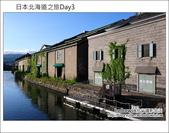 [ 日本北海道 ] Day3 Part3 北海道小樽運河 & KIRORO渡假村:DSC_9089.JPG