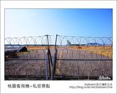 2012.10.04 桃園看飛機~私密景點:DSC_5215.JPG