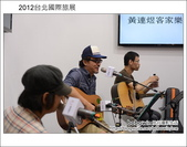 2012台北國際旅展~日本篇:DSC_2645.JPG