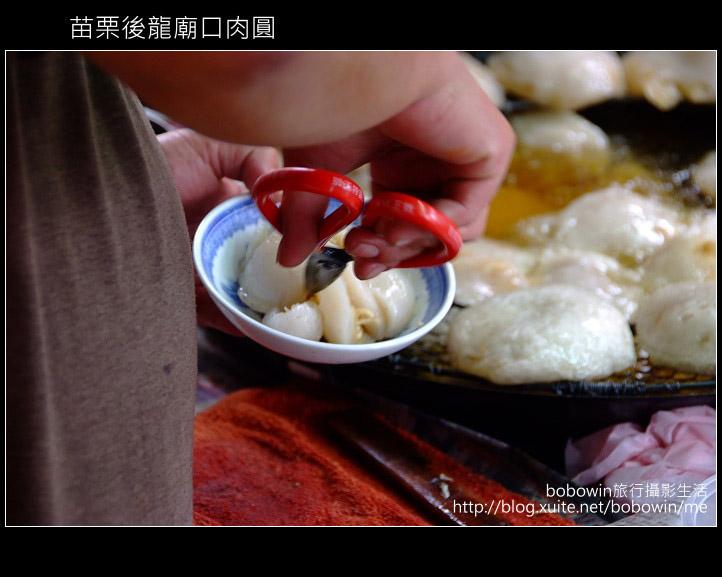 [ 美食 ] 苗栗後龍廟口肉圓 黑輪伯:DSCF1181.JPG