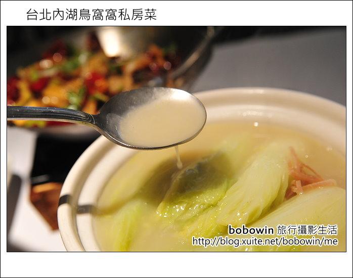 台北內湖鳥窩窩私房菜:DSC_4579.JPG